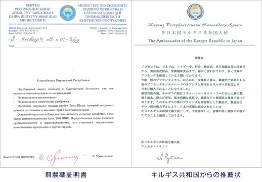 無農薬証明書、キルギス共和国からの推薦状