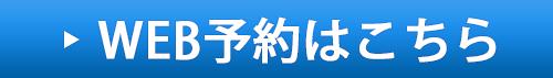 WEB予約バナー